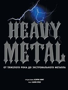 Книга «Heavy Metal. От тяжелого рока до экстремального металла»