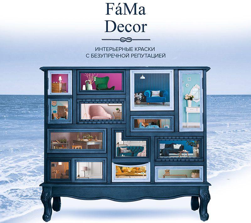 Интерьерные краски FaMa Decor