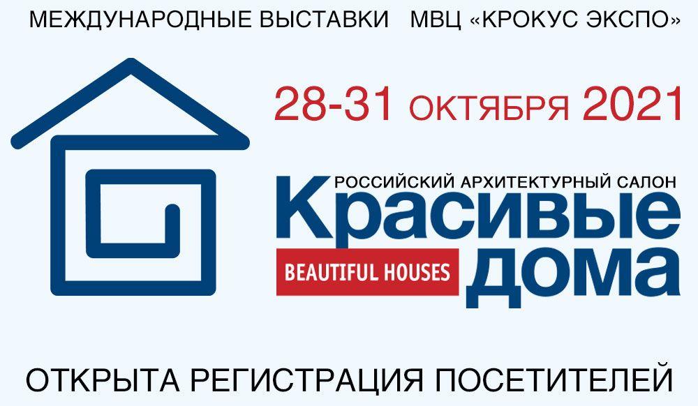 Регистрация посетителей