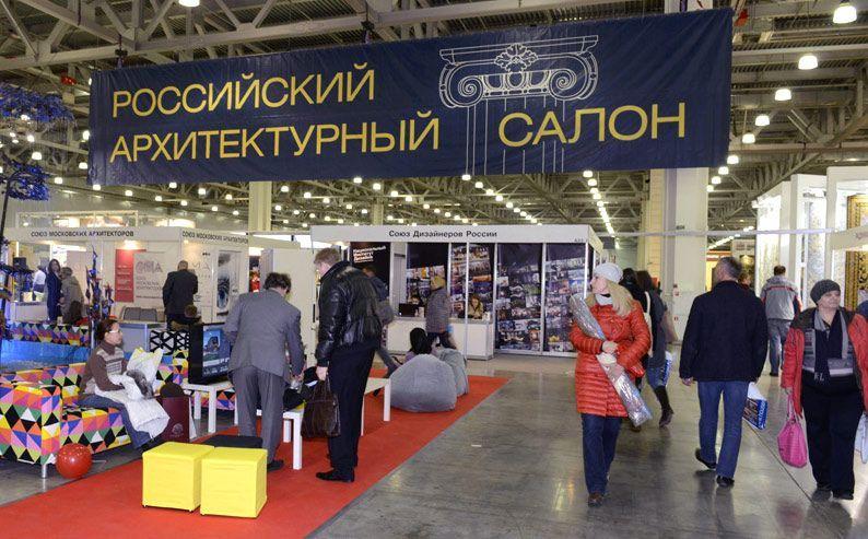 Российский архитектурный салон