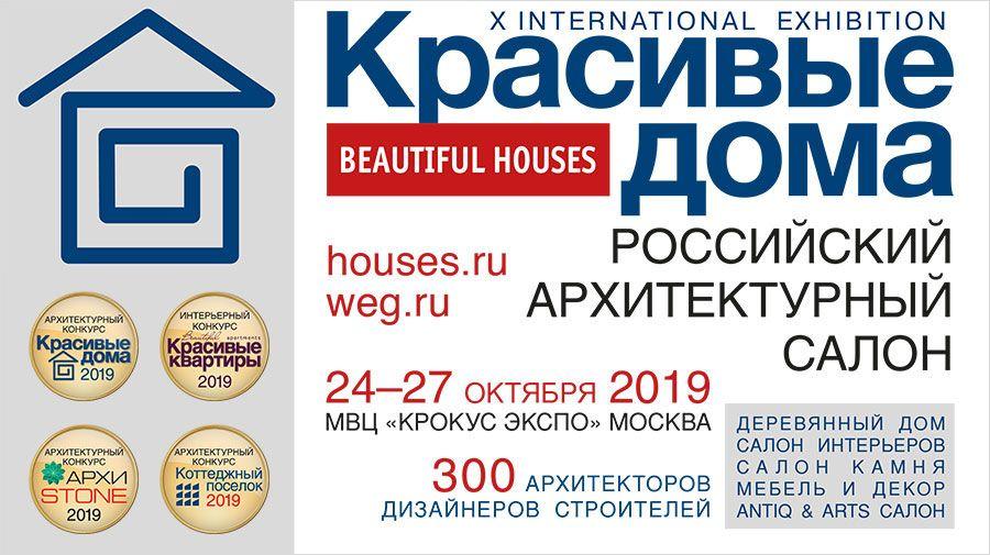 Регистрация на выставки