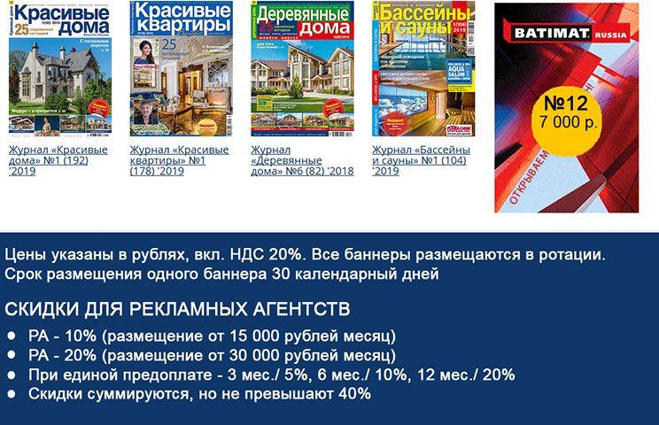 Стоимость рекламы 6