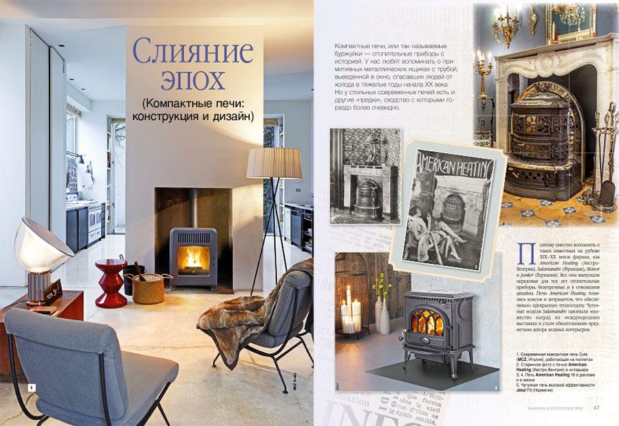 Журнал «Камины и отопление»
