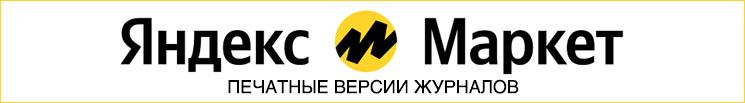 Журналы на Яндекс Маркет