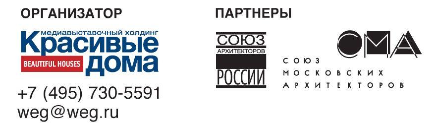 Конкурс «Коттеджный посёлок 2019»
