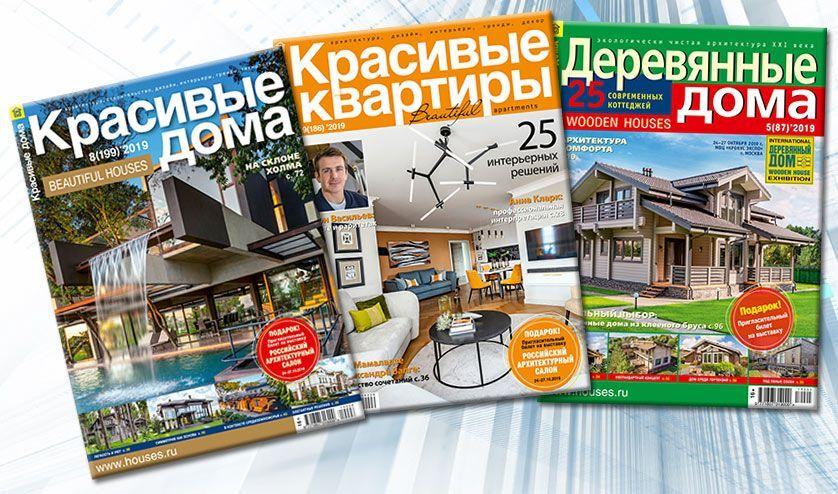 Журналы ИД «Красивые дома пресс»