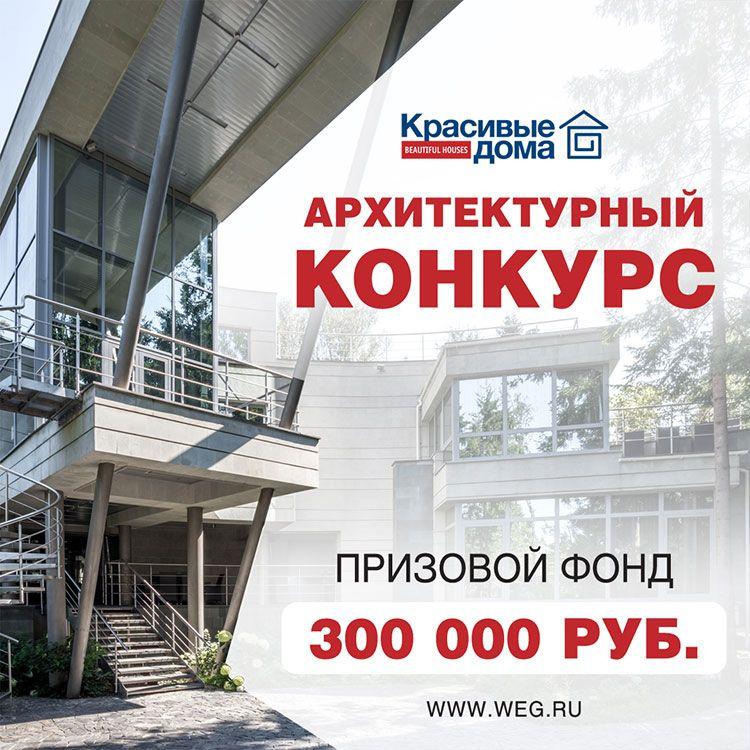 Конкурс «Красивые дома 2019»