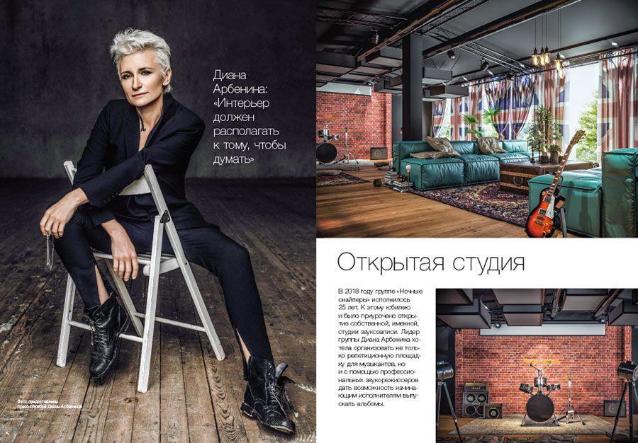 Журнал «Красивые квартиры»